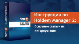 Инструкция по Holdem Manager 2: Основные статы и их интерпретация