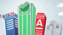 Российские банки обяжут блокировать подозрительные пepевoды