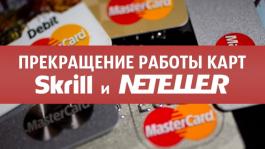 Важная информация для держателей карт Skrill и Neteller.