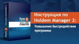 Инструкция по Holdem Manager 2: Повышение быстродействия программы