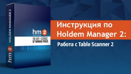 Инструкция по Holdem Manager 2: Работа с Table Scanner 2 (часть I)