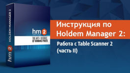 Инструкция по Holdem Manager 2: Работа с Table Scanner 2 (часть II)