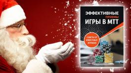 Новогодний подарок от Покерофф: новый сборник «Эффективные приемы игры в МТТ»