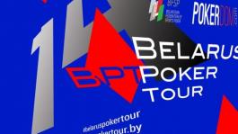 Онлайн-сателлиты на Belarus Poker Tour