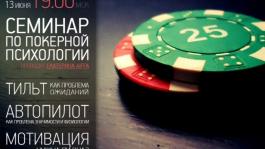 Семинар по покерной психологии: идет трансляция! UPD запись