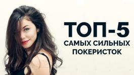 Рейтинг Pokeroff: самые сильные девушки-покеристки