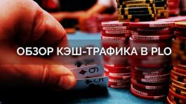 На каких покерных румах выгоднее всего играть поклонникам Pot-limit Omaha?