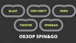 Обзор Spin&Go в разных румах: рейк, лимиты, множители