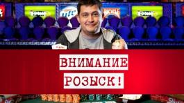 Российский покерист Михаил Лахитов объявлен в розыск из-за неуплаты нaлoгов