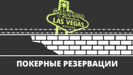 Покерные резервации: полный обзор