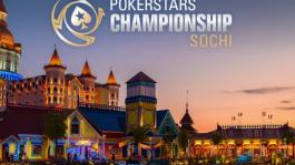 На серии PokerStars Championship в Сочи разыграют около 1 млрд рублей