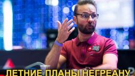 Майский миллионер на PokerStars, планы Даниэля Негреану и закрытие PKR