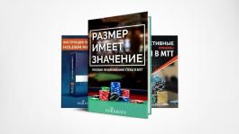 Два новых сборника статей по МТТ и инструкция по настройке HM2 (бесплатно)