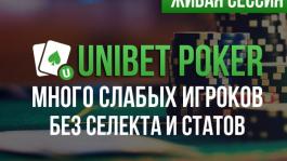Unibet Poker: Обзор и тест комнаты