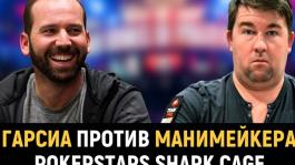 WCGRider: Манимейкер против Гарсиа на PokerStars Shark Cage