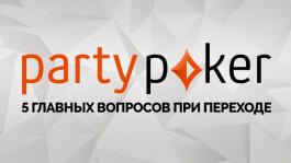 5 главных вопросов регуляров при переходе с PokerStars на partypoker