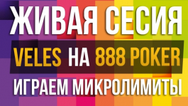 Бьем микролимиты в 2017: рум 888 покер, нл10-нл20