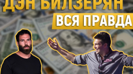 Вся правда о покерных успехах Дэна Билзеряна