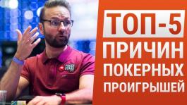 Дэниель Негреану: Топ 5 причин почему мы проигрываем в покер