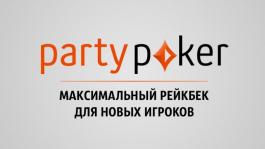Максимальный рейкбек 40% на partypoker для новых игроков
