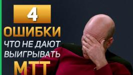 Дуглас Полк: 4 ошибки, которые мешают выигрывать в турнирах