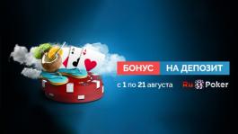 Августовский релоад бонус на RuPoker с возвратом до 20%!