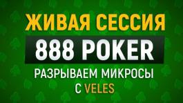 Как уничтожать микролимиты на 888 покер. Запись Стрима