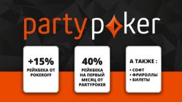 Успей получить +15% ежемесячного рейкбека на partypoker от Покерофф до конца сентября