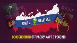 Skrill и Neteller возобновили отправку карт в Россию