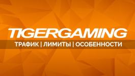 Обзор TigerGaming: трафик, лимиты и особенности