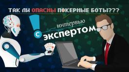 Интервью с победителем турнира покерных ботов от Сбербанка