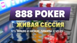 Стрим на 888poker: когда можно пихать 72о на префлопе