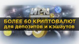 Депозиты через 69 криптовалют будут доступны в сети Winning