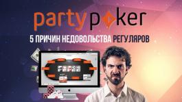 Чем недовольны регуляры, перешедшие в partypoker