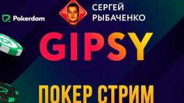 Шесть стримов Сергея «Gipsy» Рыбаченко на Pokerdom