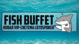 «Fish Buffet» — новая VIP-система GGNetwork (PokerOK)