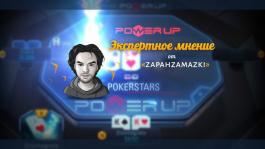 Развернутое мнение Zapahzamazki о Power Up на PokerStars (+видео)