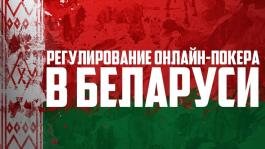 В Беларуси запретят онлайн-покер, так ли это?