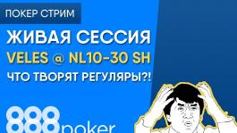 Стрим Велеса: Что эти регуляры с 888poker себе позволяют?