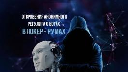 Откровения анонимного регуляра о ботах, подсказчиках и картелях