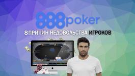 Чем недовольны игроки 888poker