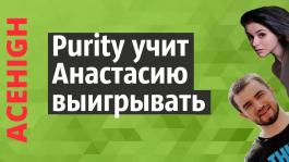 Первый игровой стрим Насти под контролем Purity [Запись]