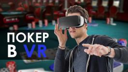 Виртуальный покер: суровый и беспощадный