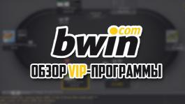 Обзор VIP-программы на Bwin Poker