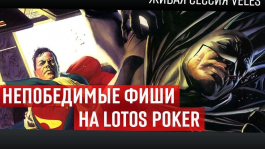 Супермен Фиш на Лотос покер
