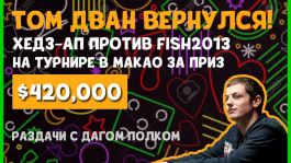 Возвращение Тома Двана: Хедз-ап за $420,000 против Никиты «fish2013» Бодяковского