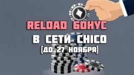 100% Reload бонус в сети Chico до 27 ноября