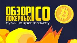 Покерные ICO: румы с игрой на собственную криптовалюту