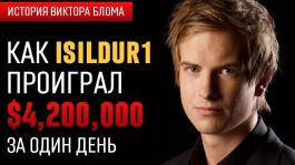 Как Isildur1 проигрывал более $4 млн за 1 день (видео)
