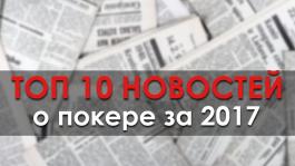 Топ-10 самых важных покерных новостей за 2017 год